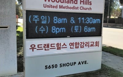Addition to Monument Sign for United Methodist Church in Woodland Hills, CA